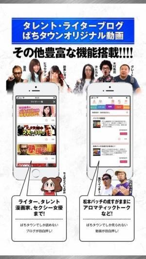 iPhone、iPadアプリ「パチンコ・パチスロ(スロット)情報アプリDMMぱちタウン」のスクリーンショット 4枚目