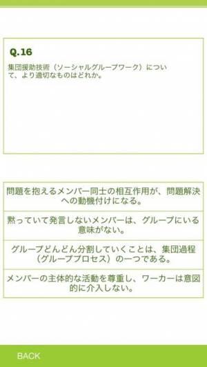 iPhone、iPadアプリ「ケアマネ試験400問 - 目指せケアマネジャー!」のスクリーンショット 2枚目