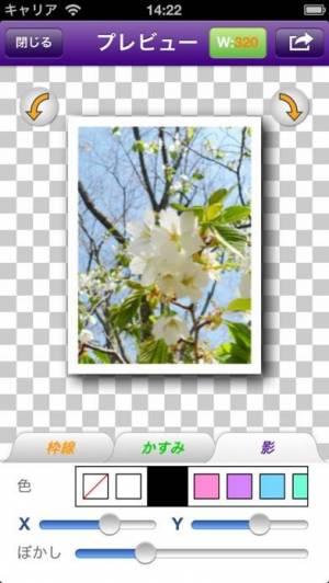 iPhone、iPadアプリ「ShapeClipper - 写真をいろいろな形に切り抜き」のスクリーンショット 5枚目