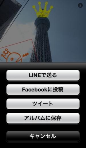 iPhone、iPadアプリ「StampBox - 手描きイラストからオリジナルスタンプ作成 -」のスクリーンショット 4枚目