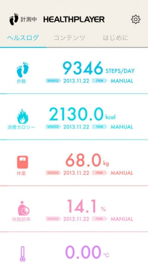 iPhone、iPadアプリ「HealthPlayer」のスクリーンショット 1枚目