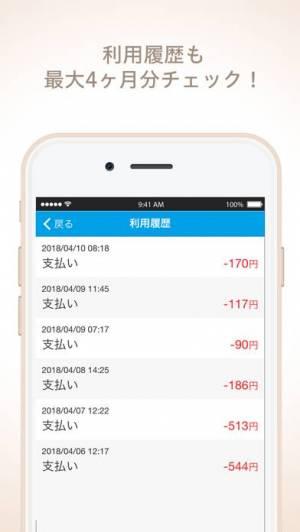 iPhone、iPadアプリ「パソリ対応 楽天Edyアプリ」のスクリーンショット 4枚目