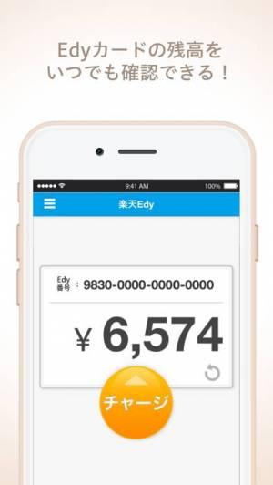 iPhone、iPadアプリ「パソリ対応 楽天Edyアプリ」のスクリーンショット 2枚目