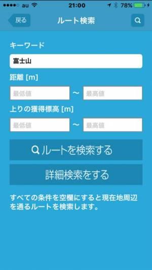 iPhone、iPadアプリ「ルータン(ルート探索!)」のスクリーンショット 2枚目
