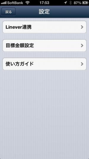 iPhone、iPadアプリ「支出メモ 〜続けられる支出管理〜」のスクリーンショット 5枚目