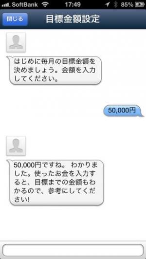 iPhone、iPadアプリ「支出メモ 〜続けられる支出管理〜」のスクリーンショット 4枚目