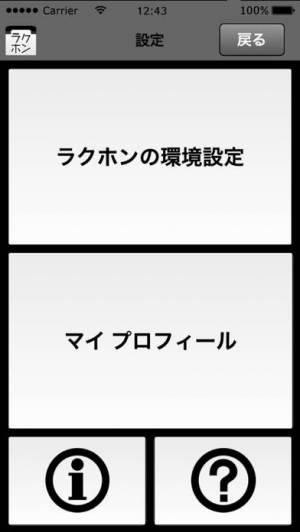 iPhone、iPadアプリ「ラクホン(Rakuhon)」のスクリーンショット 4枚目