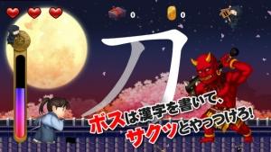 iPhone、iPadアプリ「漢字侍」のスクリーンショット 3枚目