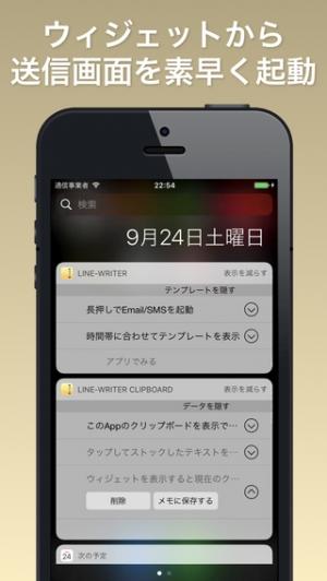 iPhone、iPadアプリ「Line-Writer(定型文を自在に使えるテキストエディタ)」のスクリーンショット 4枚目