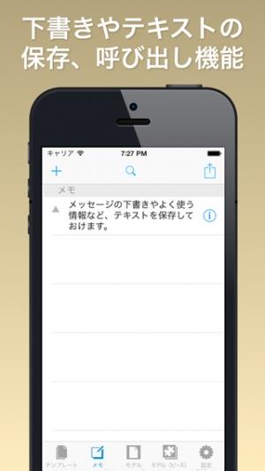 iPhone、iPadアプリ「Line-Writer(定型文を自在に使えるテキストエディタ)」のスクリーンショット 5枚目