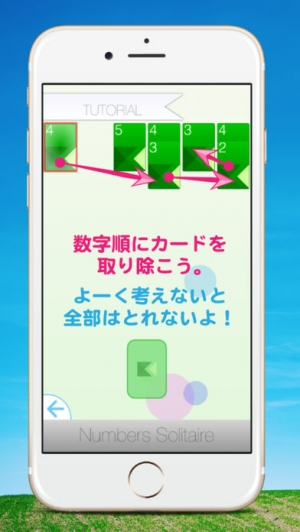 iPhone、iPadアプリ「爽快!ソリティア -Numbers Solitaire 2-」のスクリーンショット 3枚目