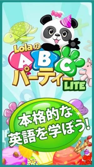 iPhone、iPadアプリ「Lola のABC パーティー LITE」のスクリーンショット 1枚目