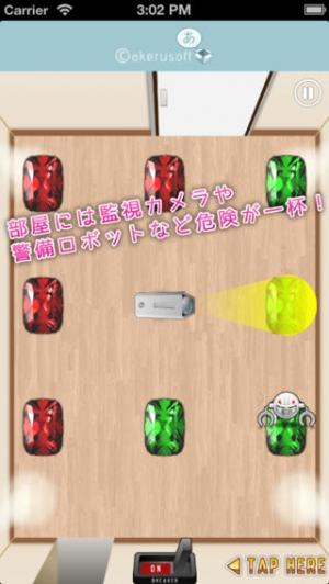 iPhone、iPadアプリ「怪盗ピピン - 記憶力 & 右脳直感ゲーム -」のスクリーンショット 2枚目