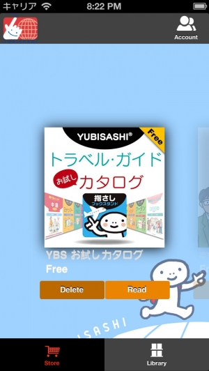 iPhone、iPadアプリ「YUBISASHI Bookstand トラベル・ガイド」のスクリーンショット 1枚目