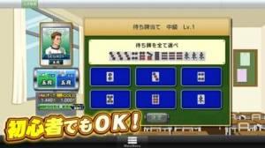 iPhone、iPadアプリ「NET麻雀 MJモバイル」のスクリーンショット 3枚目