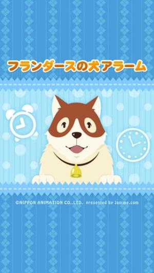 iPhone、iPadアプリ「フランダースの犬アラーム」のスクリーンショット 1枚目