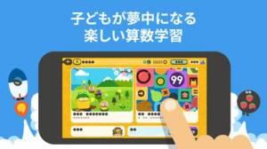 iPhone、iPadアプリ「トドさんすう」のスクリーンショット 3枚目