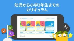 iPhone、iPadアプリ「トドさんすう」のスクリーンショット 4枚目