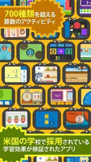 iPhone、iPadアプリ「トドさんすう」のスクリーンショット 1枚目