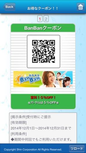 iPhone、iPadアプリ「カラオケBanBan公式アプリ」のスクリーンショット 2枚目