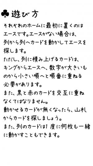 iPhone、iPadアプリ「トランプ&ソリティア by だーぱん!!」のスクリーンショット 4枚目