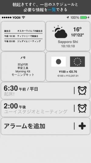 iPhone、iPadアプリ「モーニングキット (アラームと様々なウィジェット)」のスクリーンショット 3枚目
