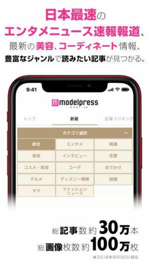 iPhone、iPadアプリ「モデルプレス-ガールズニュースメディア」のスクリーンショット 3枚目
