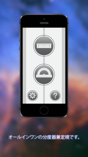 iPhone、iPadアプリ「移動して測定 - Flying Ruler」のスクリーンショット 2枚目