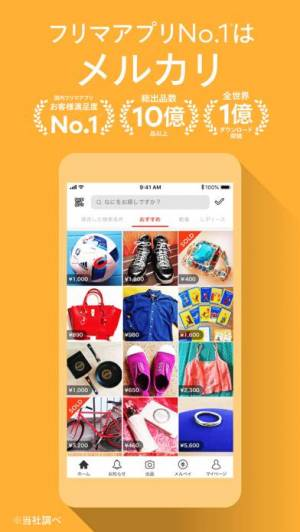 iPhone、iPadアプリ「メルカリ-フリマアプリ&スマホ決済メルペイ」のスクリーンショット 3枚目