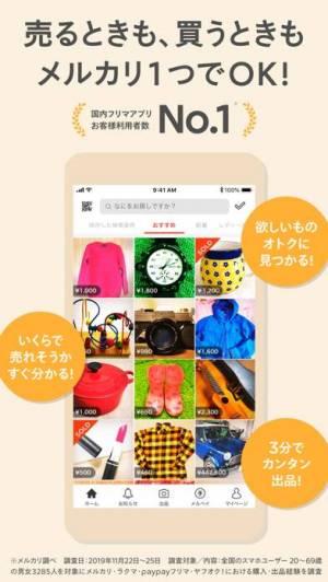 iPhone、iPadアプリ「メルカリ(メルペイ)-フリマアプリ&スマホ決済」のスクリーンショット 1枚目