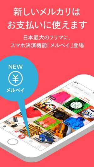 iPhone、iPadアプリ「メルカリ-フリマアプリ&スマホ決済メルペイ」のスクリーンショット 1枚目