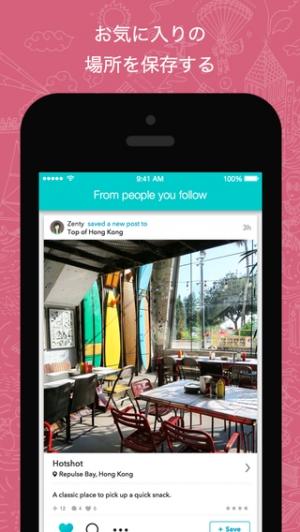 iPhone、iPadアプリ「スポットリ」のスクリーンショット 2枚目