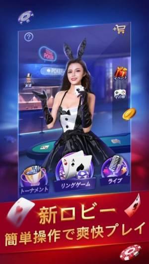 iPhone、iPadアプリ「SunVy Poker【監修:NPO法人日本ポーカー協会】」のスクリーンショット 2枚目