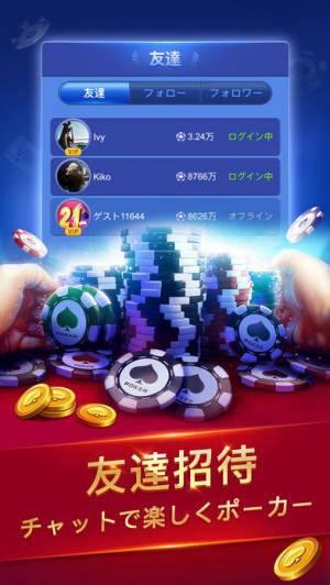 iPhone、iPadアプリ「SunVy Poker【監修:NPO法人日本ポーカー協会】」のスクリーンショット 3枚目