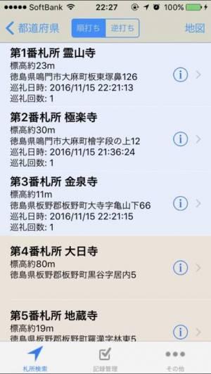 iPhone、iPadアプリ「同行二人」のスクリーンショット 3枚目