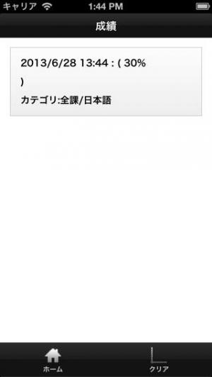 iPhone、iPadアプリ「中国語のToBiRa」のスクリーンショット 5枚目