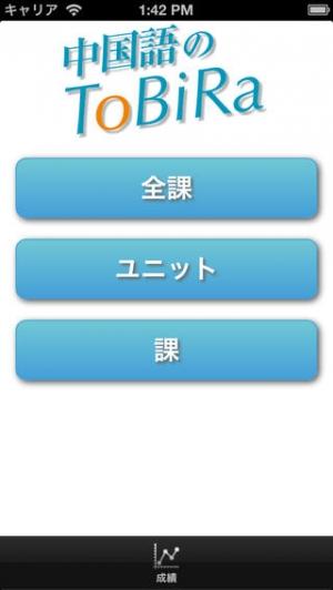 iPhone、iPadアプリ「中国語のToBiRa」のスクリーンショット 2枚目