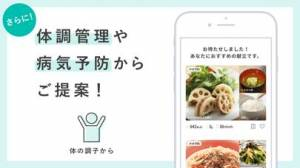 iPhone、iPadアプリ「MENUS by DMM.com (メニューズ)」のスクリーンショット 3枚目