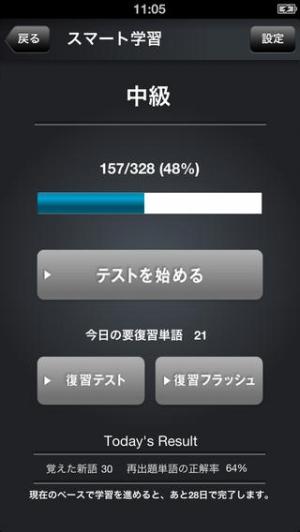 iPhone、iPadアプリ「TOEIC TEST英単語スマートLevel 990」のスクリーンショット 2枚目