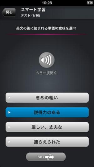 iPhone、iPadアプリ「TOEIC TEST英単語スマートLevel 990」のスクリーンショット 3枚目