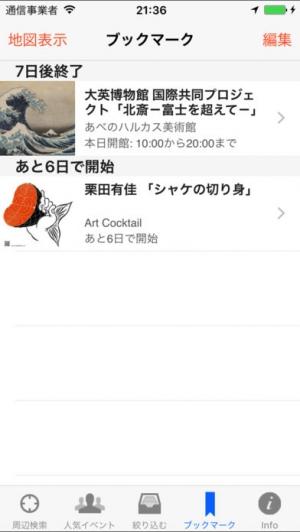 iPhone、iPadアプリ「Kansai Art Beat」のスクリーンショット 3枚目