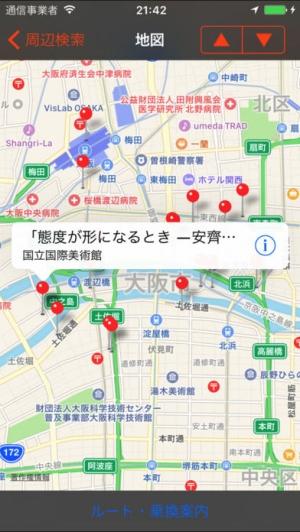 iPhone、iPadアプリ「Kansai Art Beat」のスクリーンショット 5枚目