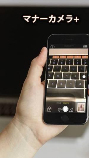 iPhone、iPadアプリ「マナーカメラ+ [無音,スパイ]」のスクリーンショット 1枚目