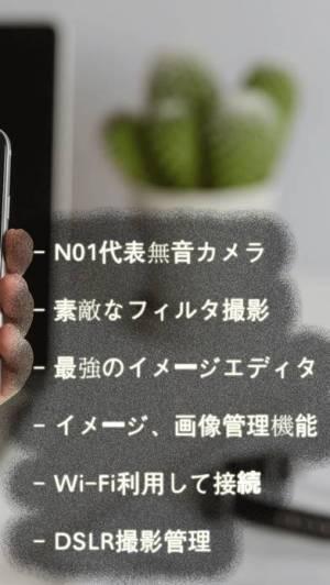 iPhone、iPadアプリ「マナーカメラ+ [無音,スパイ]」のスクリーンショット 2枚目