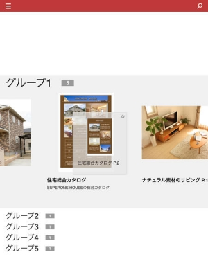 iPhone、iPadアプリ「カラログ」のスクリーンショット 3枚目