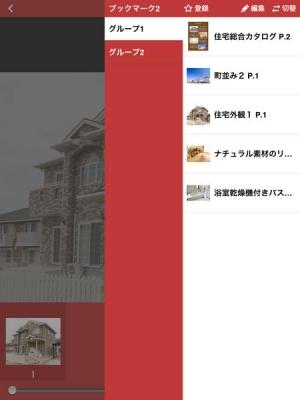 iPhone、iPadアプリ「カラログ」のスクリーンショット 5枚目