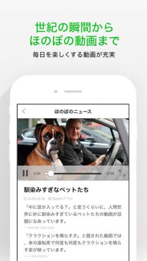 iPhone、iPadアプリ「LINE公式ニュースアプリ / LINE NEWS」のスクリーンショット 4枚目