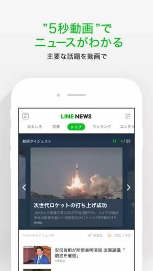 iPhone、iPadアプリ「LINE NEWS」のスクリーンショット 1枚目