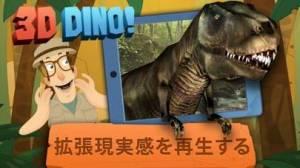 iPhone、iPadアプリ「考古学者 - 恐竜ゲーム」のスクリーンショット 4枚目
