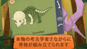 iPhone、iPadアプリ「考古学者 - 恐竜ゲーム」のスクリーンショット 3枚目